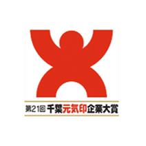 第21回千葉元気印企業大賞